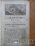 Клопшток поэма Мессия 1821г. С гравюрами., фото №6