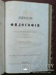 Эзотерика 1884г. Метафизика Онтология Космология, фото №6