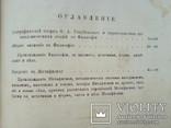 Эзотерика 1884г. Метафизика Онтология Космология, фото №7