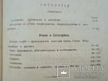 Эзотерика 1884г. Метафизика Онтология Космология, фото №9