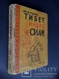 Тибет Индия Сиам. С 51 фото. Тираж 5000, фото №2