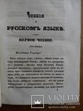 Николай Греч 1840г. Прижизненное издание., фото №7