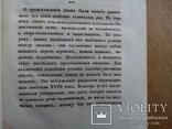 Николай Греч 1840г. Прижизненное издание., фото №8