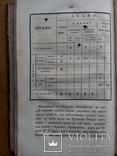 Николай Греч 1840г. Прижизненное издание., фото №12