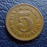 5 пар 1965  Югославия  (,F.6.37)~, фото №2