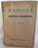 """И.Сталин """"Вопросы Ленинизма"""" (1935 год), фото №2"""