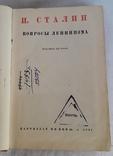 """И.Сталин """"Вопросы Ленинизма"""" (1935 год), фото №4"""