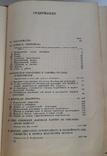 """И.Сталин """"Вопросы Ленинизма"""" (1935 год), фото №6"""