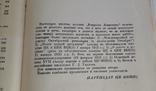 """И.Сталин """"Вопросы Ленинизма"""" (1935 год), фото №9"""