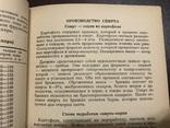 Пищевая Промышленность Советская Зона Оккупации Германии, фото №3