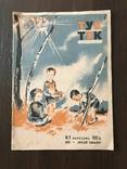 1933 Украинский Детский журнал, фото №3