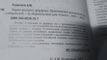 Марки русского фарфора, фото №6