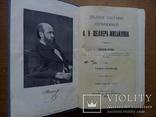 Шеллер Михайлов 1904 Полный комплект! 16 томов, фото №5
