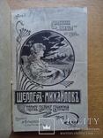 Шеллер Михайлов 1904 Полный комплект! 16 томов, фото №7