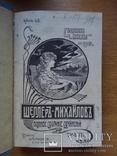 Шеллер Михайлов 1904 Полный комплект! 16 томов, фото №8