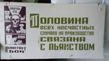 Плакат Пьянству Бой (35см на 65см), фото №2