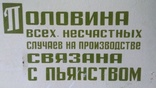 Плакат Пьянству Бой (35см на 65см), фото №4