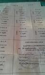 Купоны (картка споживача) различного номинала, фото №3
