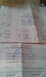 Купоны (картка споживача) различного номинала, фото №9