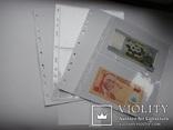 Листи для банкнот і конвертів. 10шт. №3, фото №2