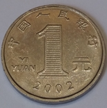 Китай 1 юань, 2002 фото 1