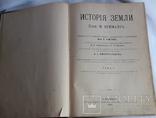 "М.Неймайра ""История земли"" (1 том 1902 год), фото №3"