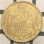 СРСР 3 копійки, 1990