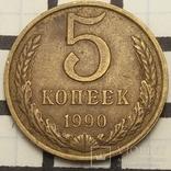 СРСР 5 копійок, 1990