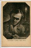 Шевченко. Рисунки. Автопортрет. 1860, фото №2