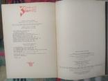 Слово о полку Игореве 1986 год, фото №4