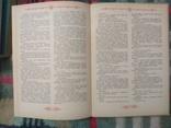 Слово о полку Игореве 1986 год, фото №5