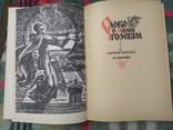 Слово о полку Игореве 1986 год, фото №7