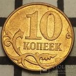 Росія 10 копійок, 2014