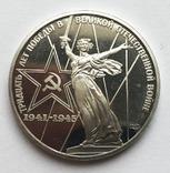 Рубль 1975 года. 30 лет Победы. Пруф-стародел., фото №2