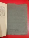 Антикварная Книга Оригинал Украинский Народ 1914г. Грушевский, фото №4