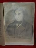 Антикварная Книга Оригинал Украинский Народ 1914г. Грушевский, фото №7