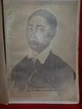 Антикварная Книга Оригинал Украинский Народ 1914г. Грушевский, фото №8