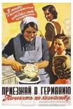 Приезжай в Германию помогать по хозяйству!, фото №2