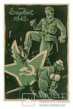 Да здравствует победа 1942 г !, фото №2