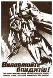 Виловлюйте бандитів! Про підозрілих людей негайно сповіщайте місцеву німецьку владу!, фото №2