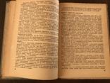 1936 Окрашивание и отделка искусственного Шелка, фото №5