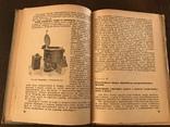 1936 Окрашивание и отделка искусственного Шелка, фото №9