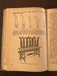 1936 Окрашивание и отделка искусственного Шелка, фото №2