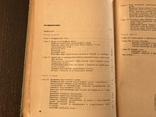 1936 Окрашивание и отделка искусственного Шелка, фото №13