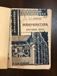 1934 Розничная Торговля Мануфактура, фото №2