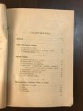 1934 Розничная Торговля Мануфактура, фото №4