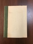 1934 Розничная Торговля Мануфактура, фото №13