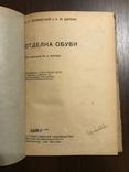 1936 Отделка обуви, фото №4