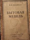 Книга Бытовая Мебель 1947, фото №2
