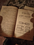 Книга Бытовая Мебель 1947, фото №8